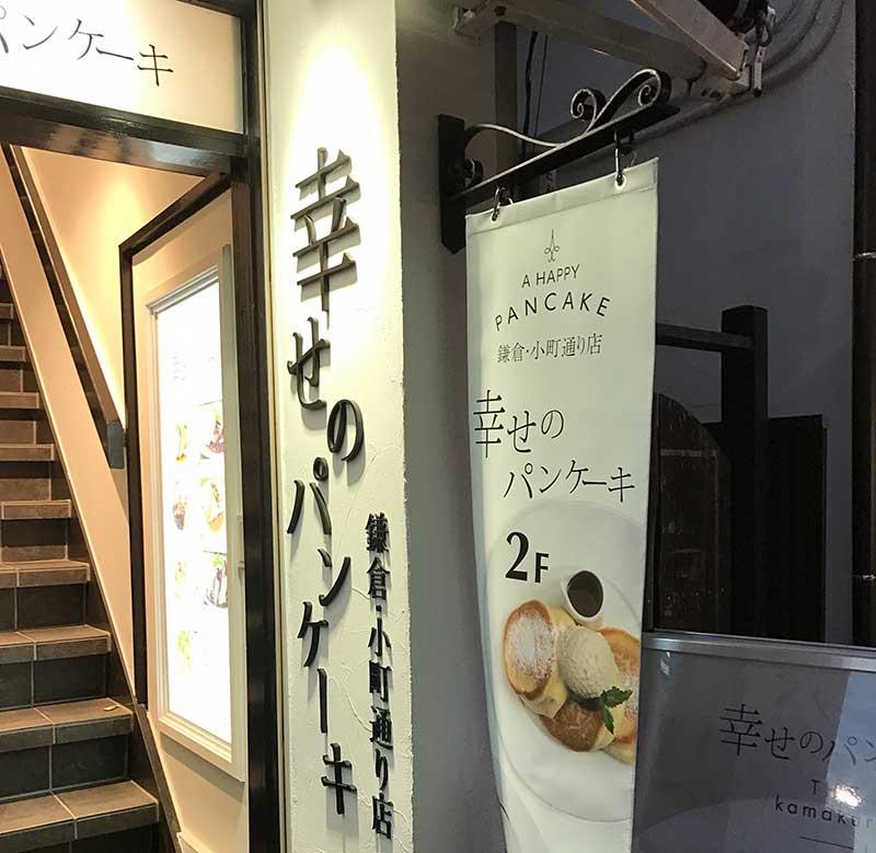 「幸せのパンケーキ鎌倉店」17時頃の混雑状況