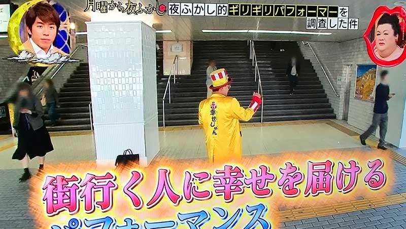平塚のギリギリパフォーマー「幸せおじさん」
