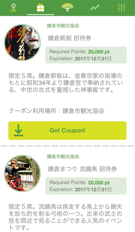 鎌倉薪能の招待券も貰える!