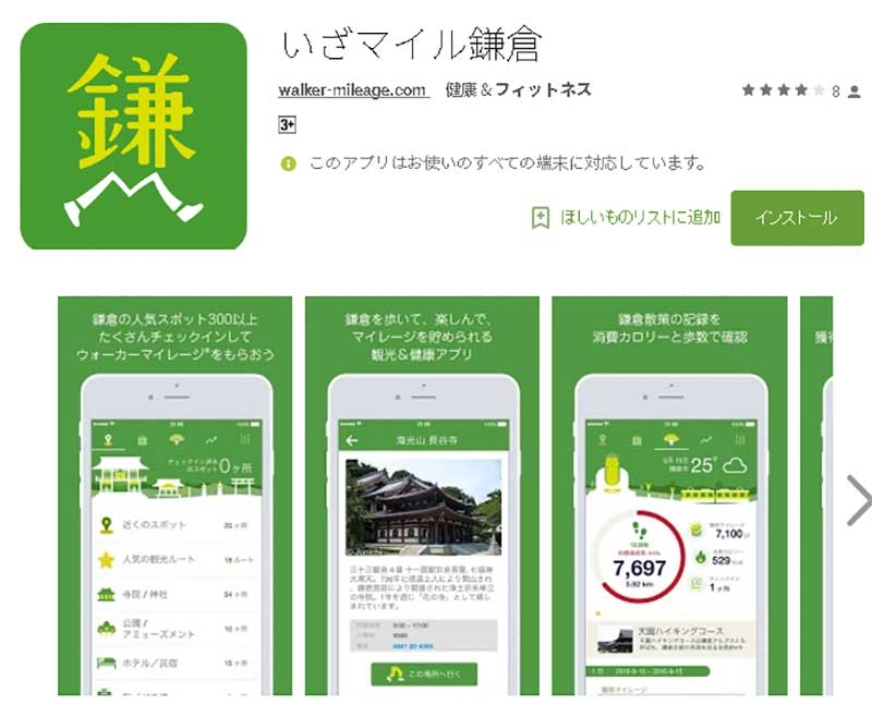 「いざマイル鎌倉」Androidアプリ