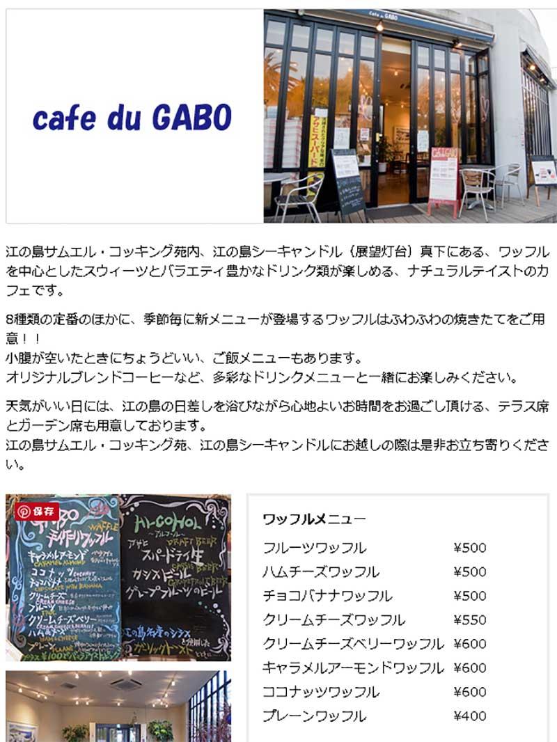 江ノ島シーキャンドル1階「cafe du GABO」