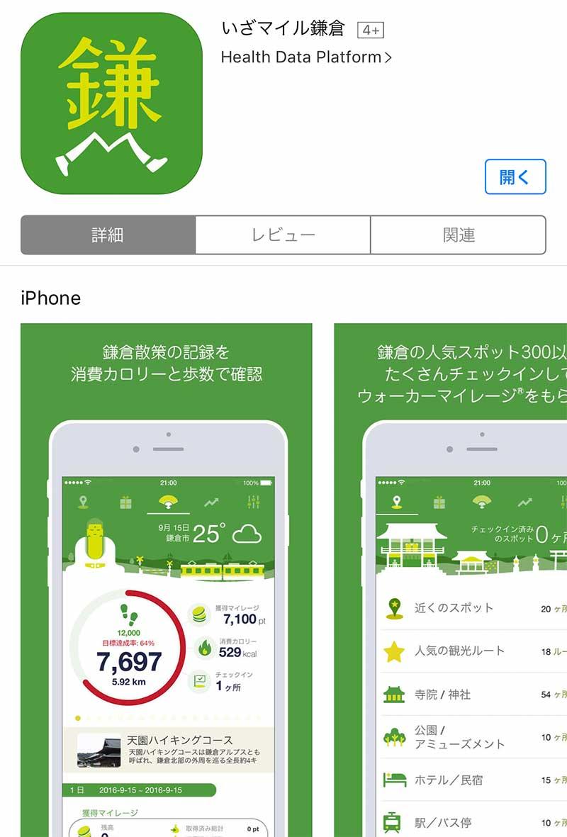 「いざマイル鎌倉」iPhoneアプリ
