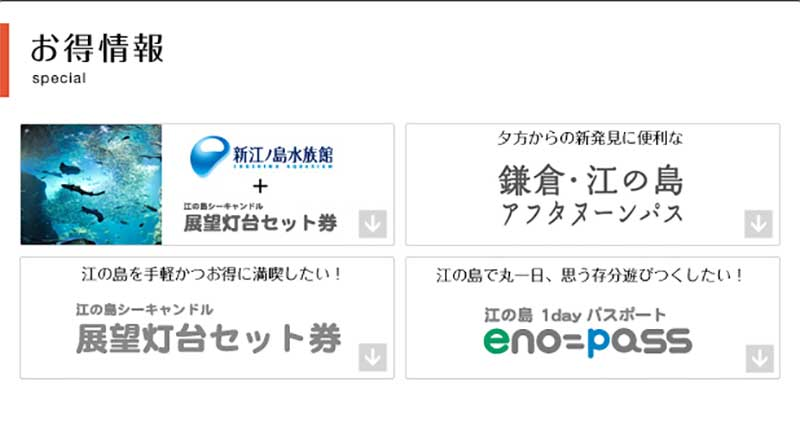 江ノ島シーキャンドルお得なセット券