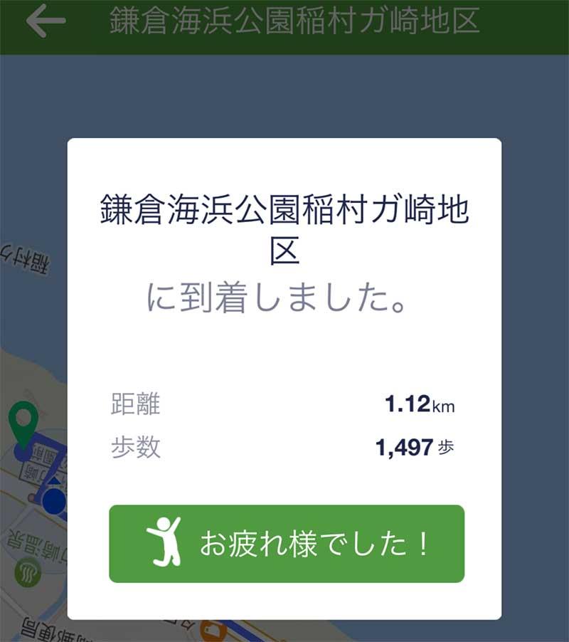 稲村ヶ崎公園に到着!