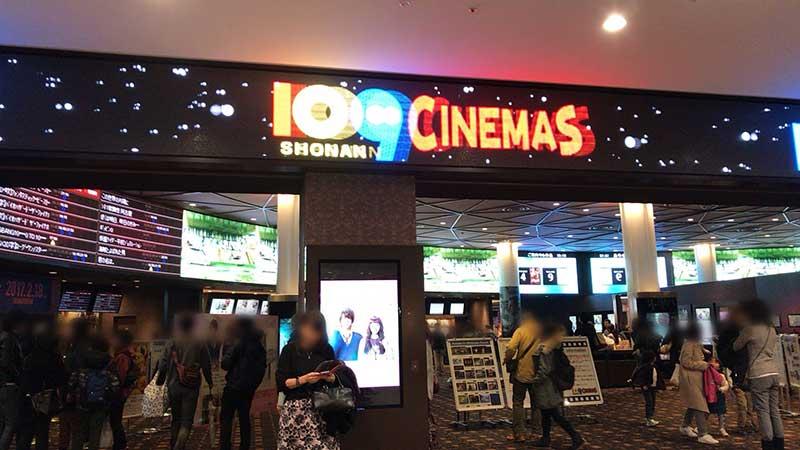 湘南テラスモール内にある映画館「109シネマズ」
