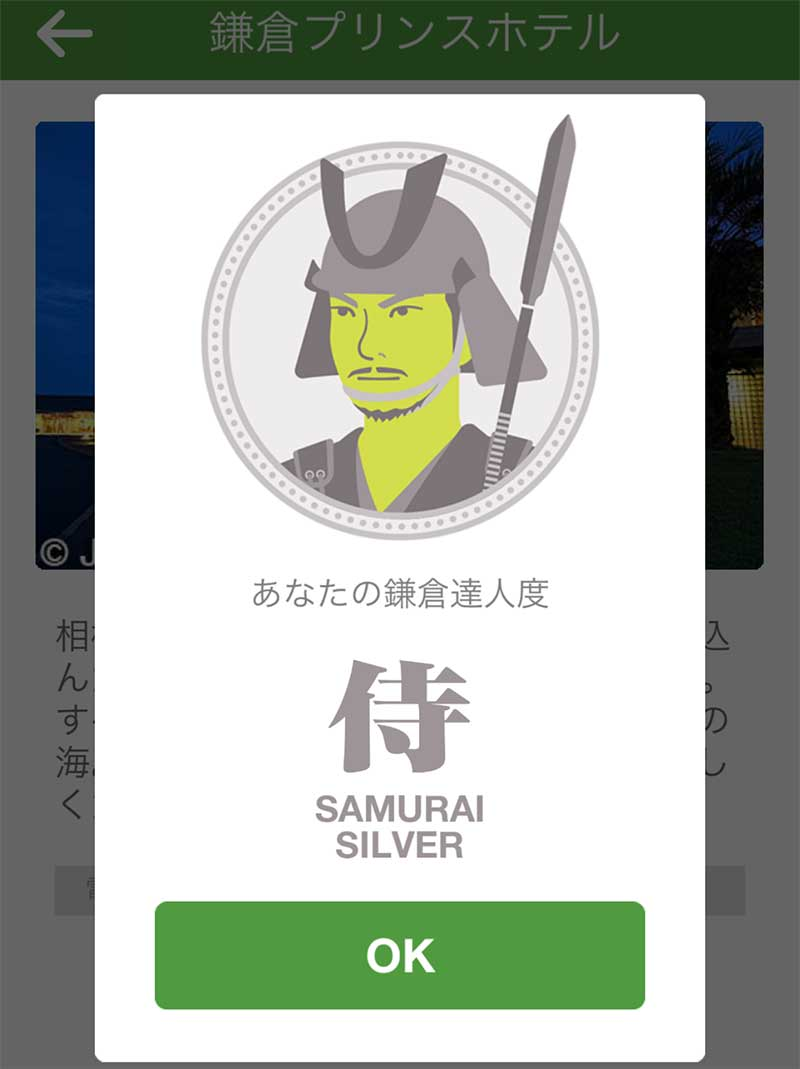 ついに「SAMURAI SILVER」にランクアップ
