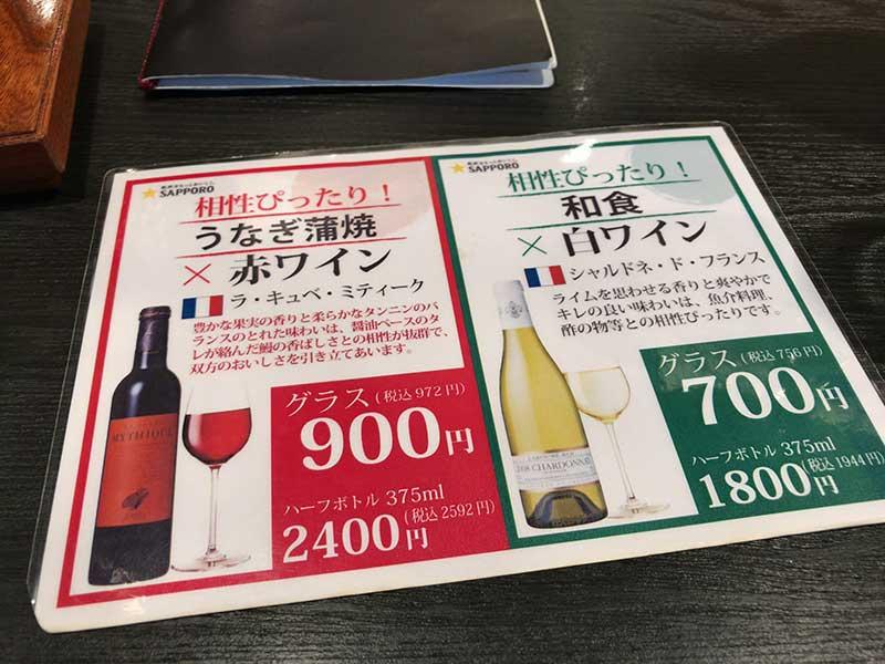 うなぎとワインも合うんです!