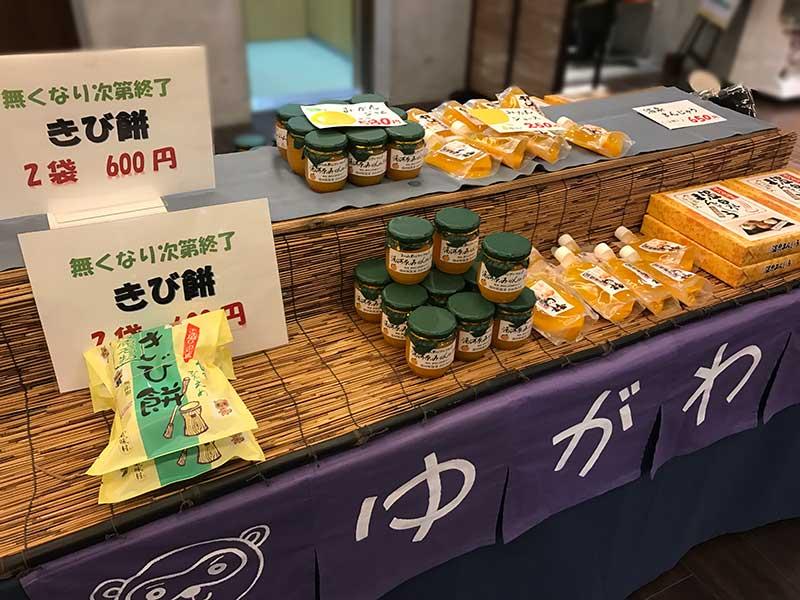湯河原の特産品が湘南台で買えちゃいます