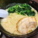 【家系ラーメン魂心家藤沢店】女性向け!クリーミースープにほうれん草たっぷり!