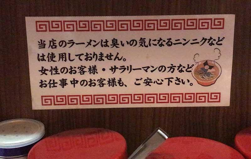 仕事中も食べられるラーメン