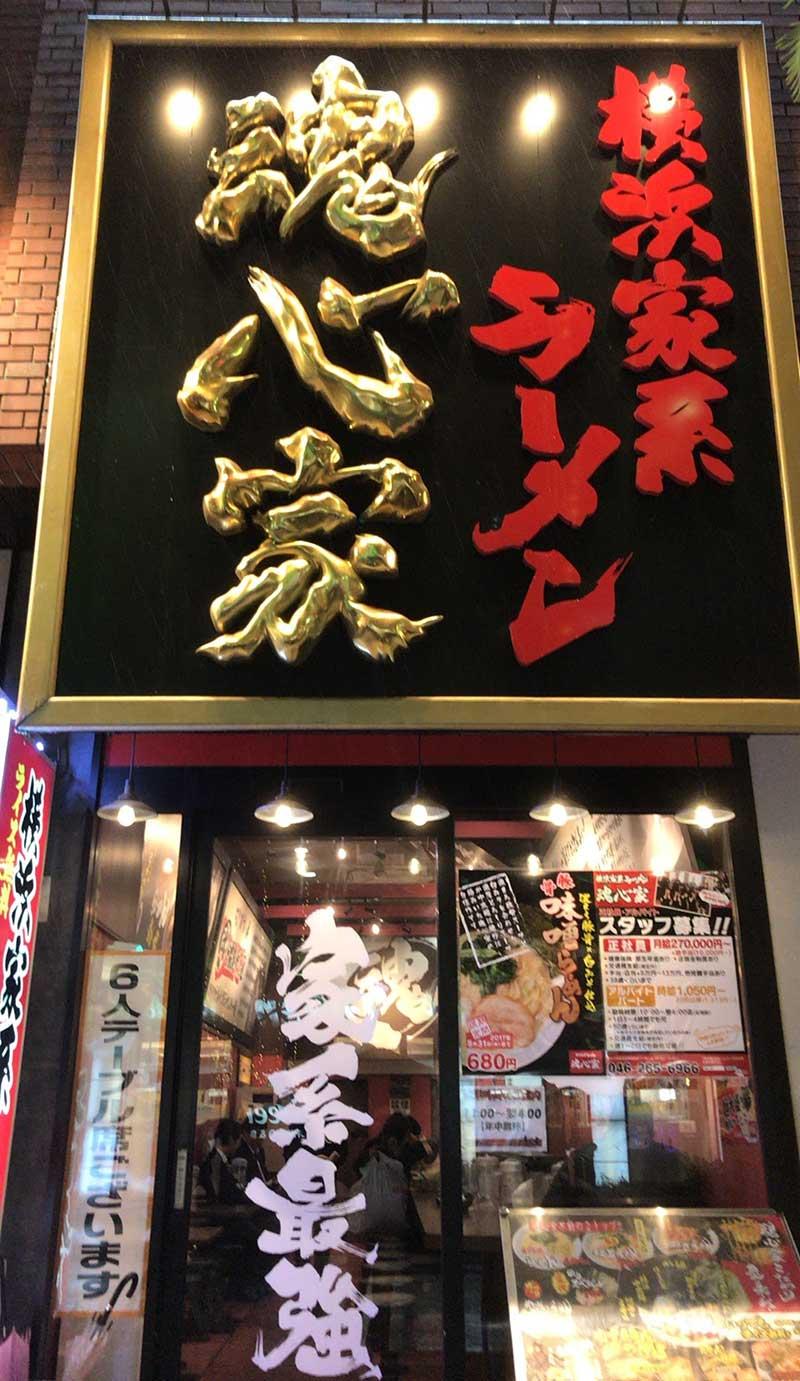 横浜家系ラーメン魂心家藤沢店の目立つ看板