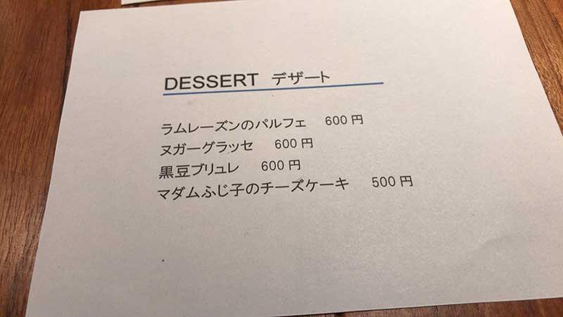 デザートも充実