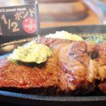 【ゲートブリッジカフェ江の島店】パンケーキと1ポンドステーキ!最強タッグのNEW店舗!