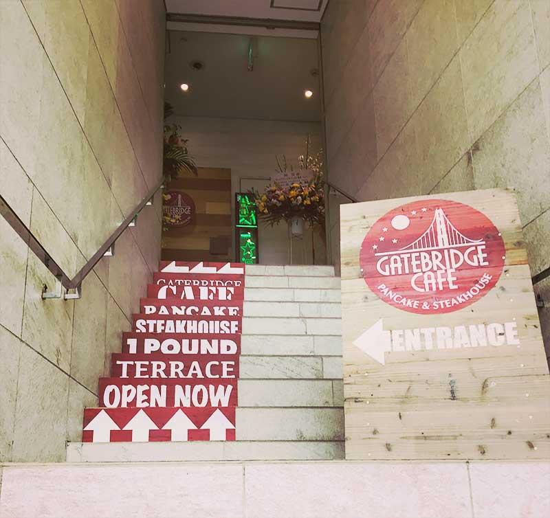 パンケーキ&ステーキハウス「Gatebridge Cafe(ゲートブリッジカフェ)」