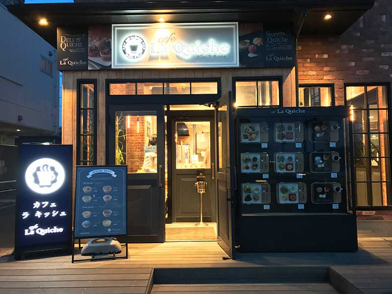 「キッシュヨロイヅカ」が「カフェ ラ キッシュ」にリニューアルオープン!