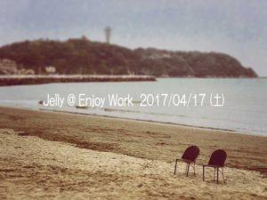 2017年4月22日(土)【ジェリー@Enjoy Work】イベント開催!ジェリーって何だ?