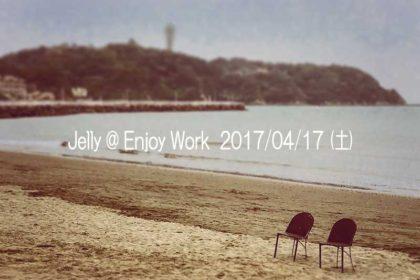 湘南平塚EnjoyWorkでJellyイベント開催