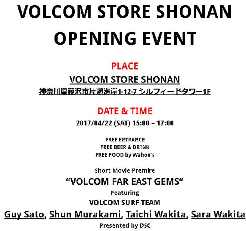 VOLCOM江ノ島オープニング記念イベント4月22日(土)15時~17時