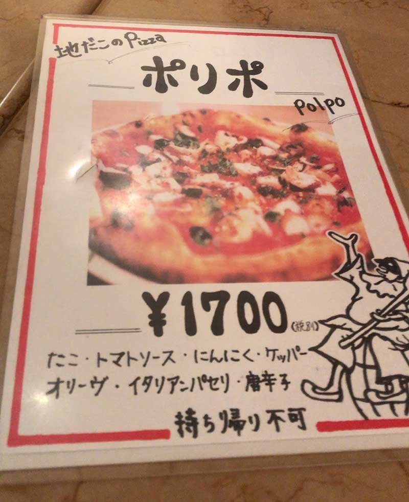 地ダコのピザも美味しそう