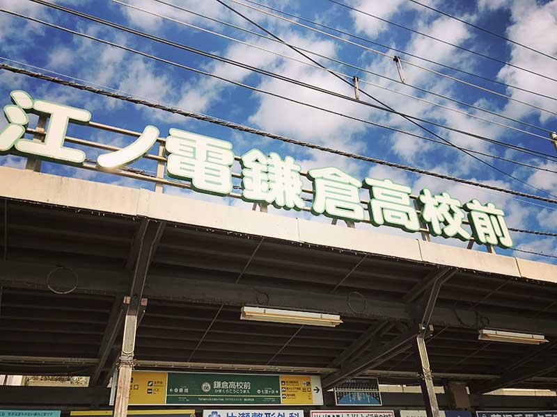 鎌倉高校前もすぐ近く