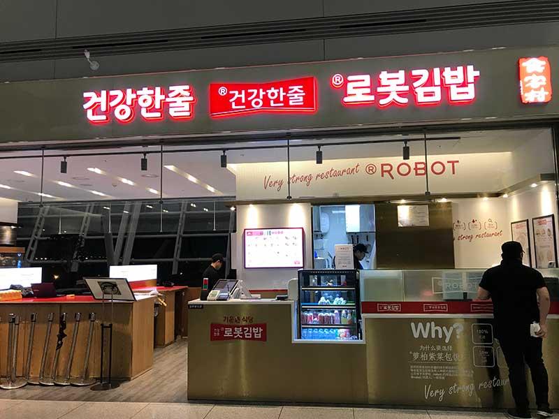 仁川空港で食料調達