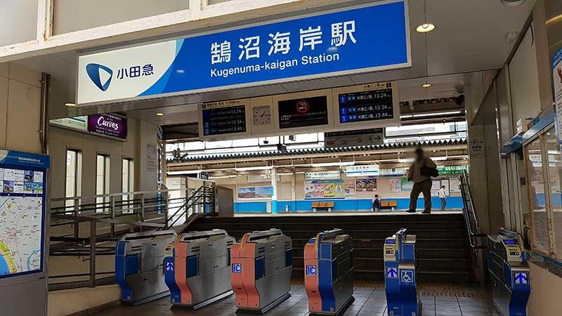 小田急線鵠沼海岸駅