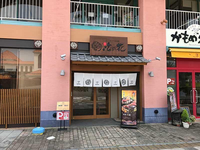 館山の人気寿司店「おしゃれ寿司海の花」