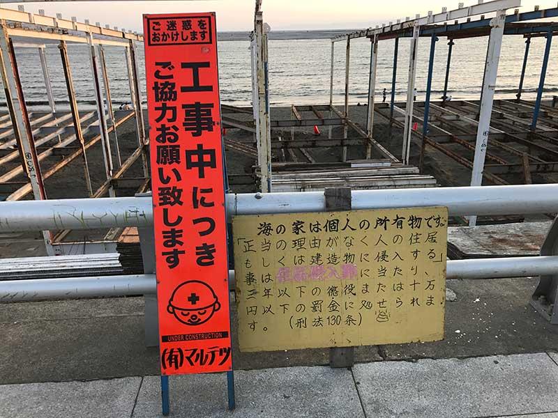 建設中の海の家は立入禁止です
