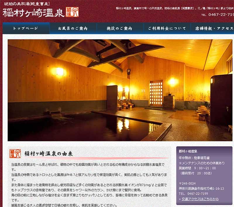 鎌倉で唯一の天然温泉「稲村ヶ崎温泉」