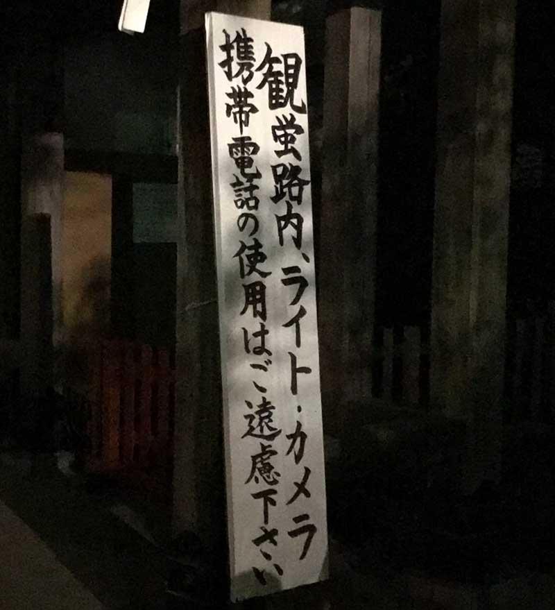 鎌倉のほたる祭りは鑑蛍路内でライト・カメラ・携帯電話(スマホ)の使用は一切禁止!
