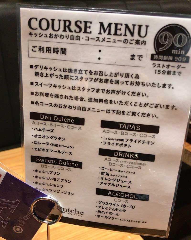 食べ放題コースメニューの説明