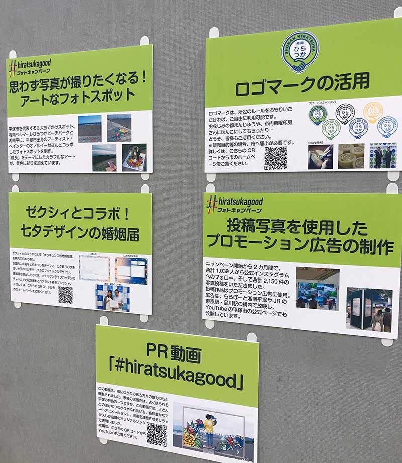 平塚市のプロモーション活動