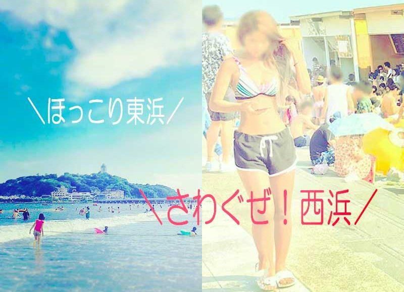 【7月3連休海の日の江ノ島海水浴場ってどう?】東浜と西浜の違いは?空いているのは?おすすめはどっち?