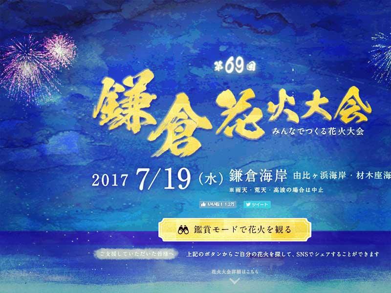 みんなで作る鎌倉花火大会2017