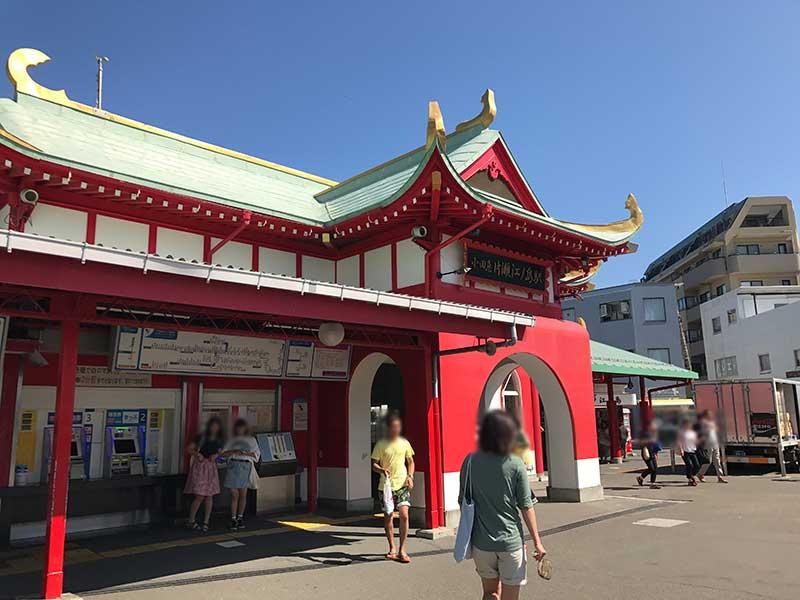 江ノ島海水浴場の最寄り駅「片瀬江ノ島駅」