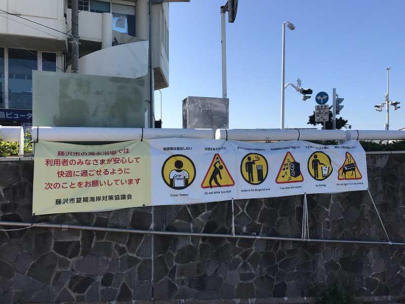 2017年江ノ島海水浴場のルールを確認