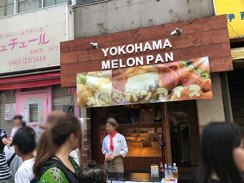 メロンパン専門店「横浜メロンパン」