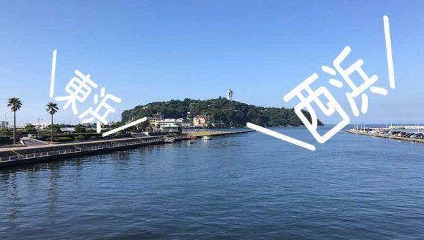 【江ノ島海水浴場】東浜と西浜の場所・アクセスを詳しく紹介!2つまわって見比べるおすすめルート