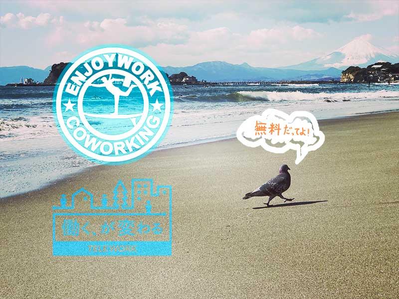 【7月24日テレワークデイ】コワーキングスペースを無料開放します!@平塚Enjoy Work