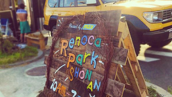 【Renoca Park SHONAN】コインパーキングがパークに!腰越KFCの跡地がフードワゴン車と人が集まる公園に早変わり!