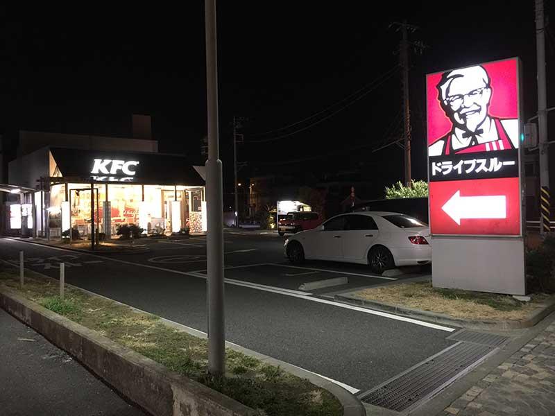 惜しまれつつも閉店したKFC腰越店