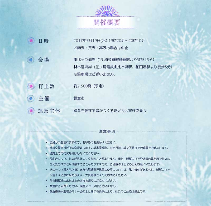 2017年鎌倉花火大会の開催概要