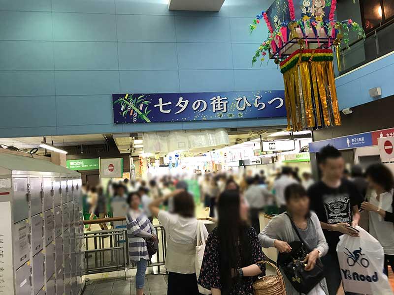 大混雑のJR平塚駅