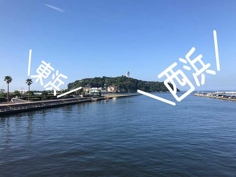 江ノ島の東側と西側
