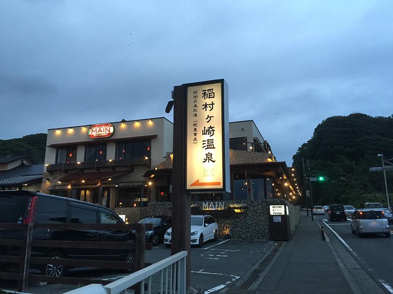 鎌倉で唯一の天然温泉