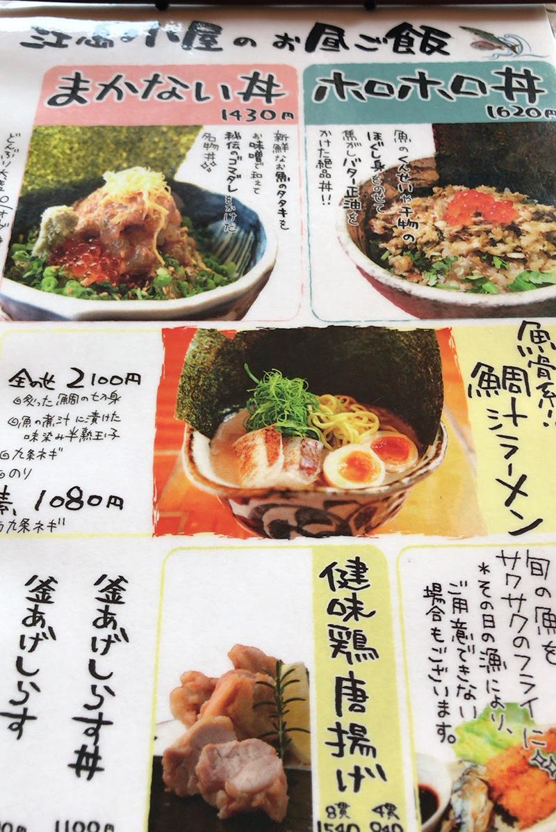 おすすめ丼メニュー
