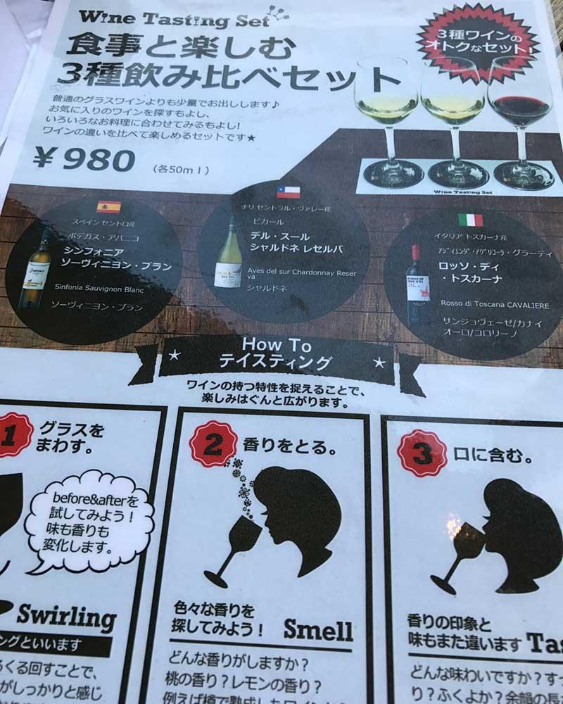 ワインを少量で試し飲みも可