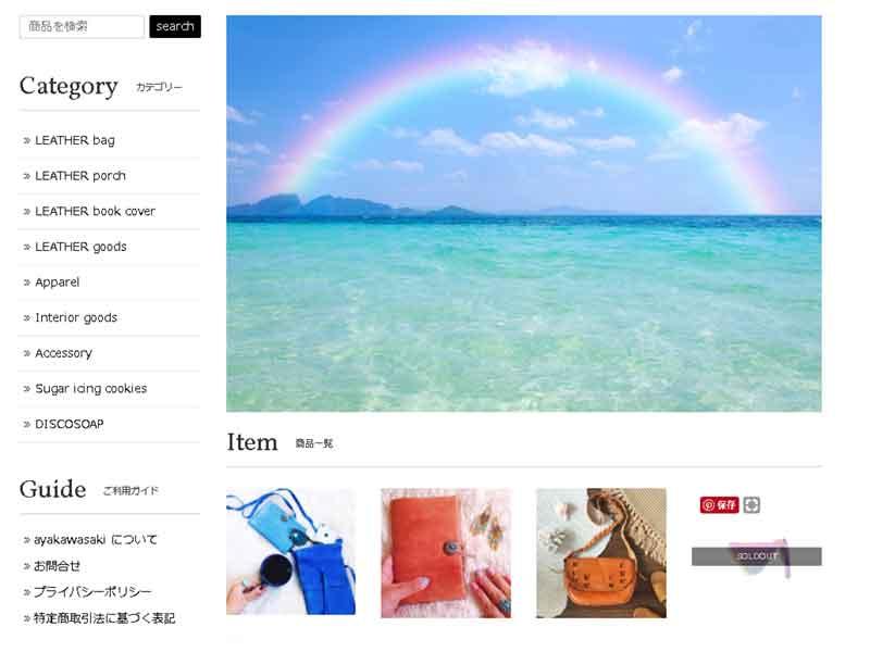 7色グラデーションレザーが人気のayakawasaki