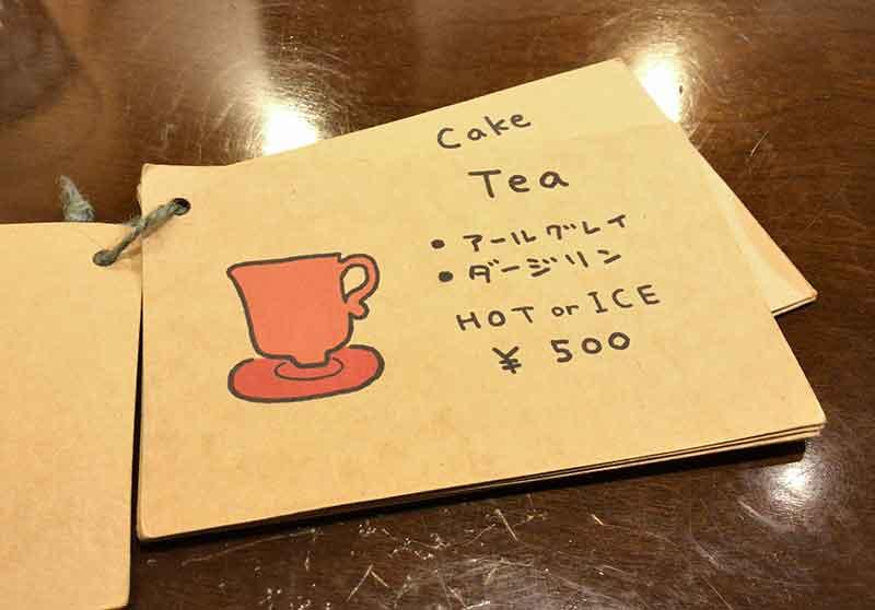 紅茶もあるよ
