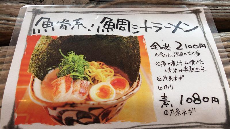珍しい魚骨系の鯛汁ラーメン